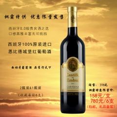 【批霸限量特供】恩比德城堡红葡萄D.O级红酒 西班牙原瓶进口葡萄酒 6瓶